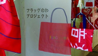 橘_Flag_top