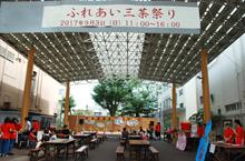 machiokoshi2017s
