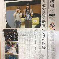 朝日新聞社見学で新聞作りの行程を学んだ