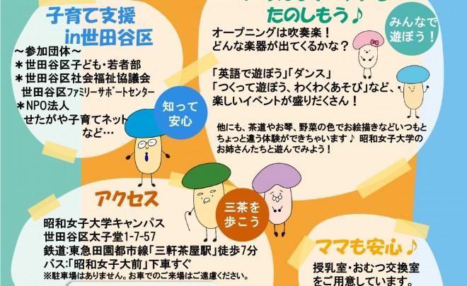 TOPデザインチームの力作のポスター---鶴田麻也美