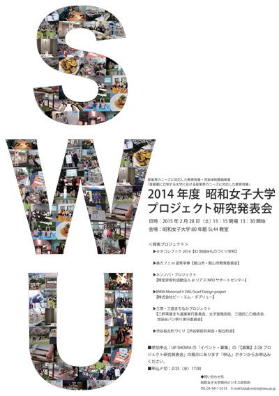 2014プロジェクト研究発表会ポスター_学生用