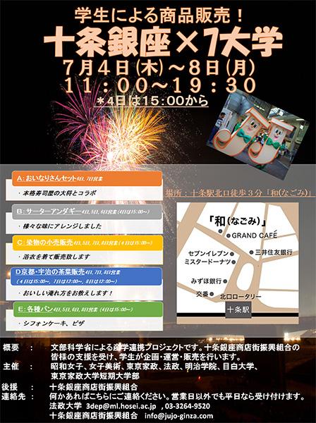 2013催事販売型インターンシップポスター【修正版】