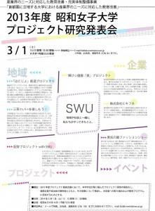 プロジェクト研究発表会ポスター