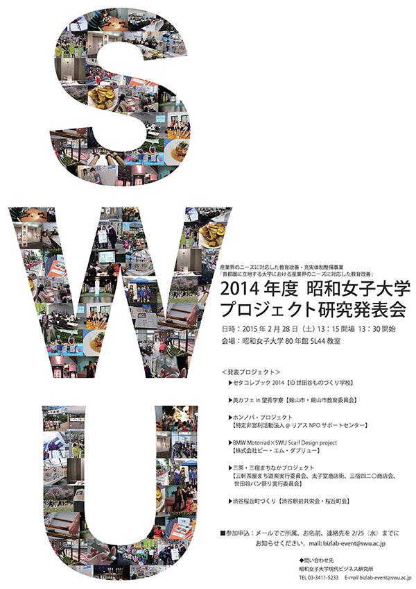 2014プロジェクト研究発表会ポスター