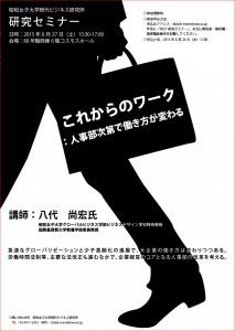 150627研究セミナーポスター-01