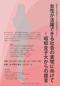 151212研究セミナーポスター
